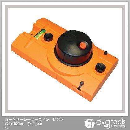 ロータリーレーザーライン  L120×W78×H29mm RLE-360M