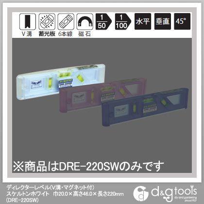 ディレクターレベル(V溝・マグネット付) スケルトンホワイト 巾20.0×高さ46.0×長さ220mm DRE-220SW
