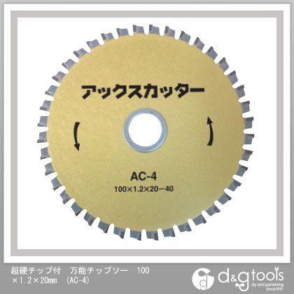 アックスブレーン 超硬チップ付万能チップソー 100×1.2×20mm AC-4