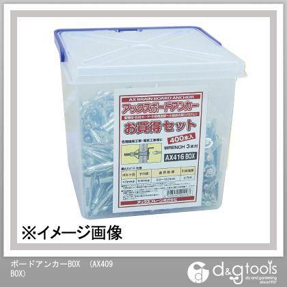 【送料無料】アックスブレーン ボードアンカーBOX AX409 BOX 400本