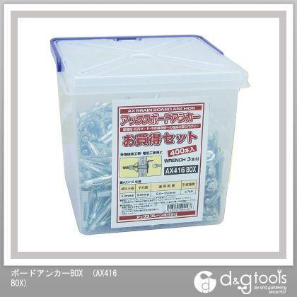 【送料無料】アックスブレーン ボードアンカーBOX AX416 BOX 400本