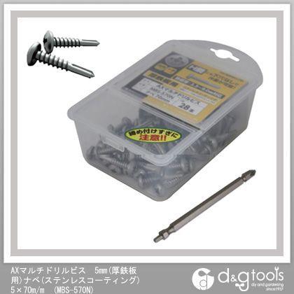 AXマルチドリルビス5mm(厚鉄板用)ナベ(ステンレスコーティング)  5×70mm MBS-570N 28 本