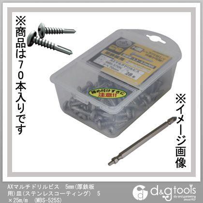 AXマルチドリルビス5mm(厚鉄板用)皿(ステンレスコーティング)  5×25mm MBS-525S 70 本