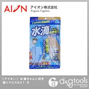アイオン 水滴ちゃんと拭き取りクロス ブルー 601-B