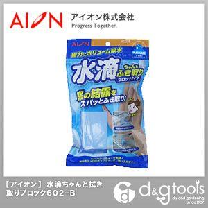 アイオン 水滴ちゃんと拭き取りブロック ブルー 110x65x35mm 602-B
