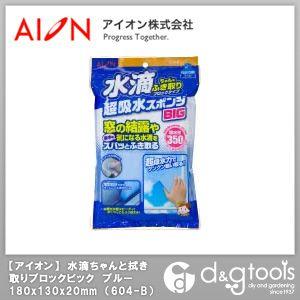 アイオン 水滴ちゃんと拭き取りブロックビック ブルー 180x130x20mm 604-B