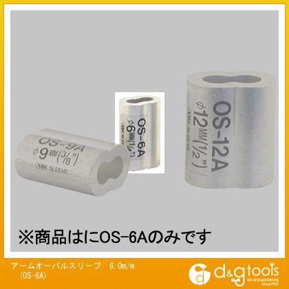 アーム産業 ARMオーバルスリーブ(20個入) 6.0mm OS-6A 20個
