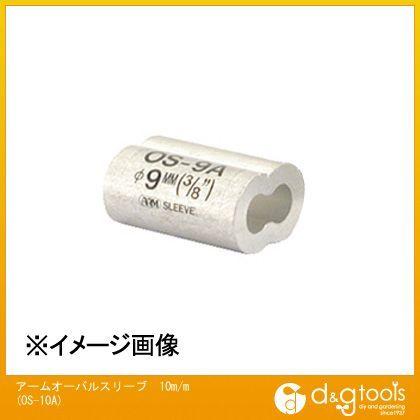 アーム産業 アームオーバルスリーブ 10mm OS-10A 20個