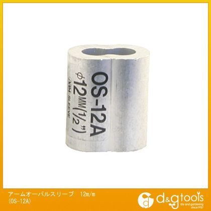 アーム産業 アームオーバルスリーブ 12mm OS-12A 20個