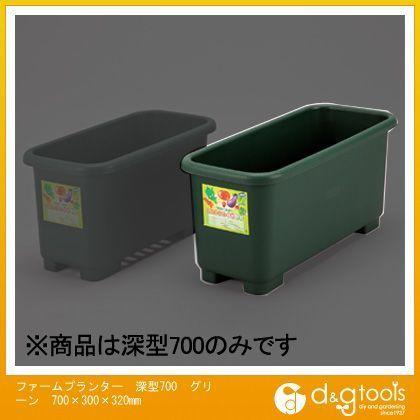 ファームプランター36L グリーン 外径700×300×320mm 深型700