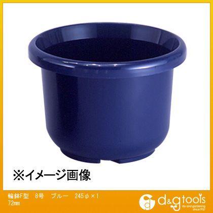輪鉢F型8号 ブルー 245φ×172mm