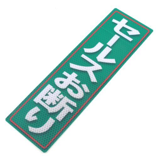 アルミス 反射ステッカーセールスお断り 90X300(570)