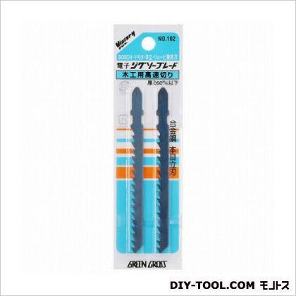 電子ジグソーブレード 替刃 木工用高速切用   NO.102 2 本