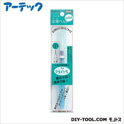 呉竹フィス水筆ペンmini小   148230
