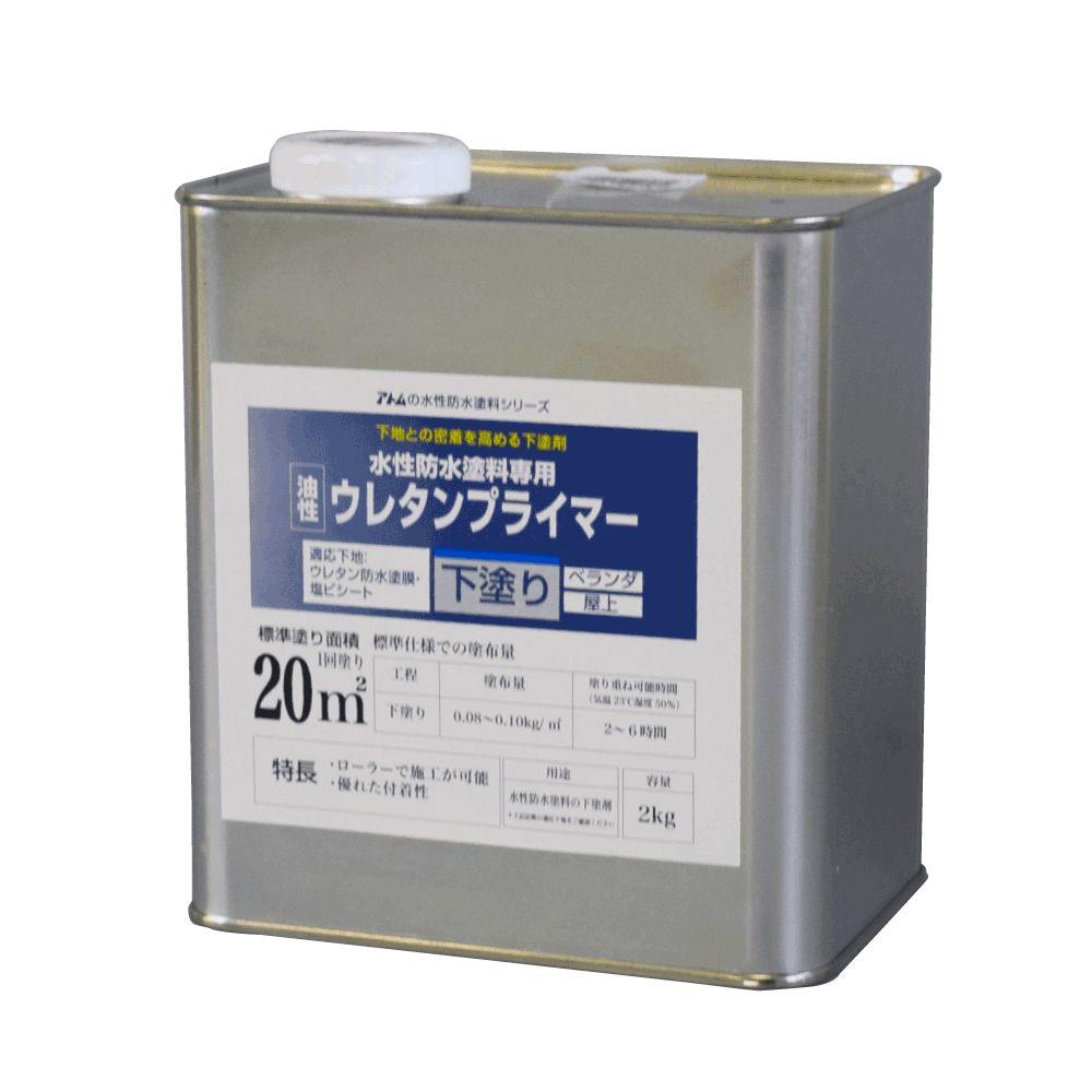 水性防水塗料専用ウレタンプライマー  2kg 00001-23002