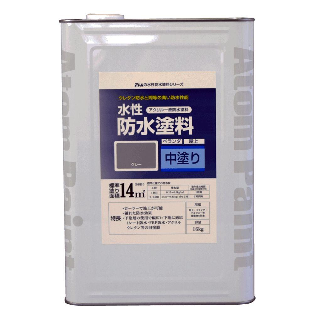 【送料無料】アトムサポート 水性防水塗料専用中塗り グレー 16kg 00001-23030 0