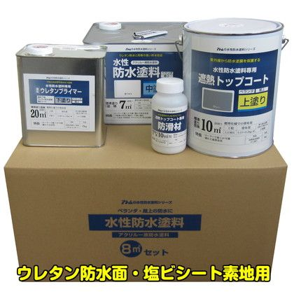 水性防水塗料8m2セット 中塗りホワイト/上塗り遮熱グレー  00001-23073