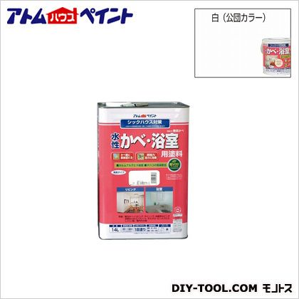 水性かべ・浴室用塗料(無臭かべ) 白 14L