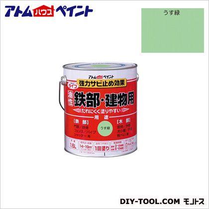 油性塗料ライフ(油性鉄部・建物用) うす緑 1.6L