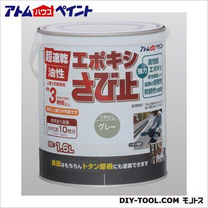 油性エポキシさび止め グレー 1.6L