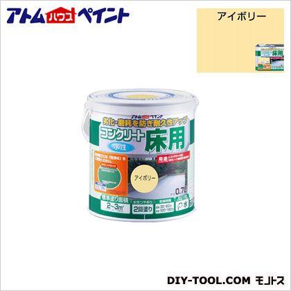 水性コンクリート床用塗料 アイボリー 0.7L