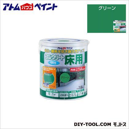 水性コンクリート床用塗料 グリーン 1.6L
