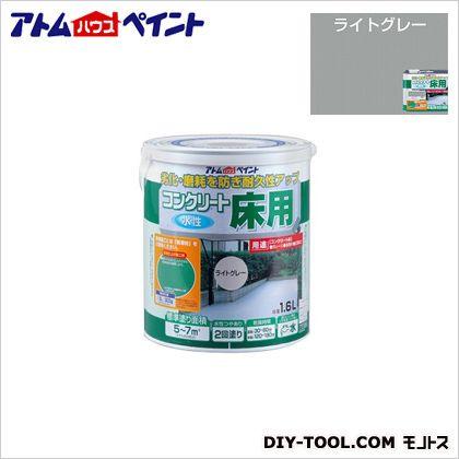 水性コンクリート床用塗料 ライトグレー 1.6L