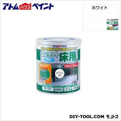 水性コンクリート床用塗料 ホワイト(白) 1.6L