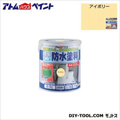 水性簡易防水塗料 アイボリー 1.6L
