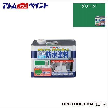 【送料無料】アトムハウスペイント 水性簡易防水塗料 グリーン 7L 0