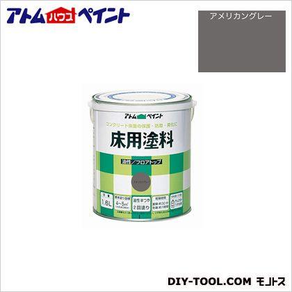 油性コンクリート床用塗料(フロアトップ) アメリカングレー 1.6L