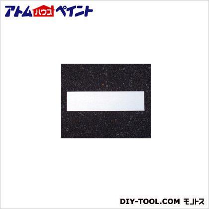アトムハウスペイント フロアサイン白線・ネームプレート 幅40cm×高さ10cm