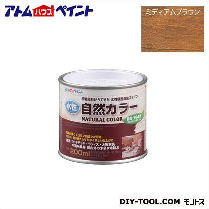 水性自然カラー(天然油脂ステイン)自然塗料 ミディアムブラウン 200ML