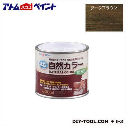 水性自然カラー(天然油脂ステイン)自然塗料 ダークブラウン 200ML