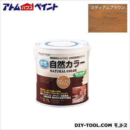 水性自然カラー(天然油脂ステイン)自然塗料 ミディアムブラウン 0.7L