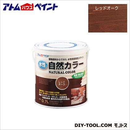 水性自然カラー(天然油脂ステイン)自然塗料 レッドオーク 0.7L