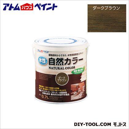 水性自然カラー(天然油脂ステイン)自然塗料 ダークブラウン 0.7L