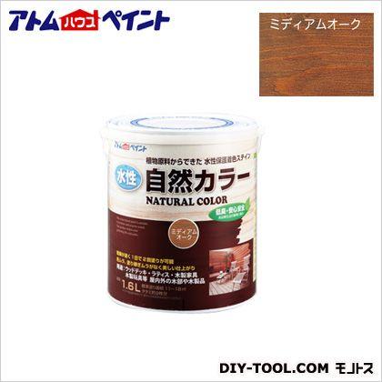 水性自然カラー(天然油脂ステイン)自然塗料 ミディアムオーク 1.6L