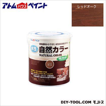 水性自然カラー(天然油脂ステイン)自然塗料 レッドオーク 1.6L