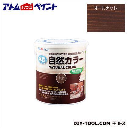 水性自然カラー(天然油脂ステイン)自然塗料 オールナット 1.6L