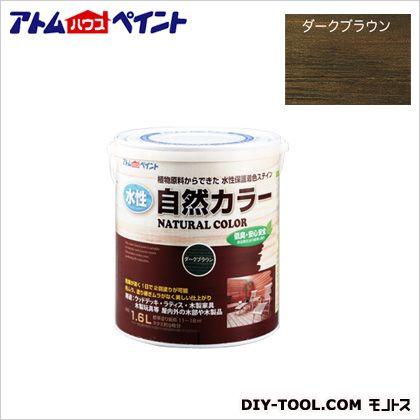水性自然カラー(天然油脂ステイン)自然塗料 ダークブラウン 1.6L