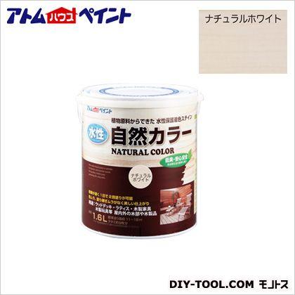 水性自然カラー(天然油脂ステイン)自然塗料 ナチュラルホワイト 1.6L