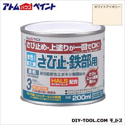 水性さび止め鉄部用(上塗り兼用カラーさび止め) ホワイトアイボリー 200ML