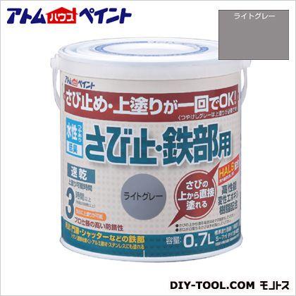 水性さび止め鉄部用(上塗り兼用カラーさび止め) ライトグレー 0.7L