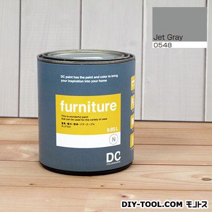 DCペイント 木製品や木製家具に塗る水性塗料Furniture(家具用ペイント) 【0548】Jet Gray 約0.9L