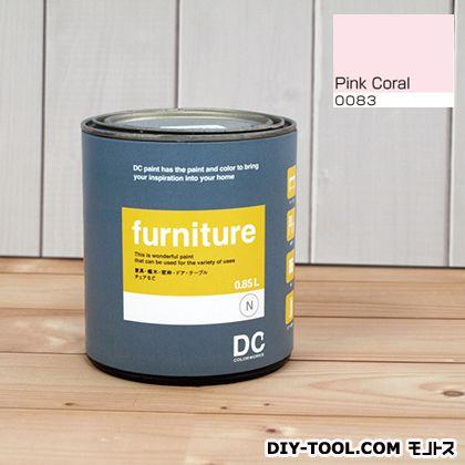 DCペイント 木製品や木製家具に塗る水性塗料Furniture(家具用ペイント) 【0083】Pink Coral 約0.9L