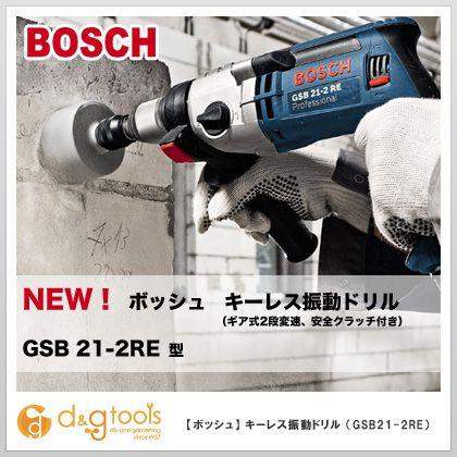 キーレス振動ドリル   GSB21-2RE