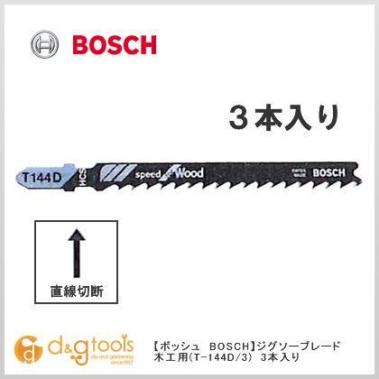 ジグソーブレード木工用3本入り   T-144D/3
