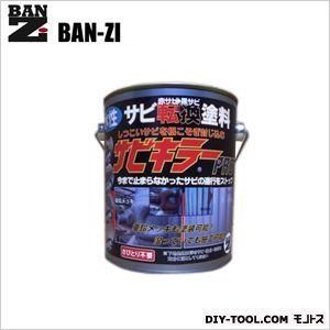 サビキラーPRO水性錆転換塗料速乾型  1kg