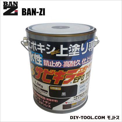 サビキラーエポトップ速乾型上塗り専用水性エポキシ塗料 黒 1L